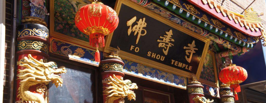 Foshou temple in Philadelphia Chinatown